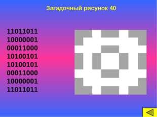 ТОРНИМО Анаграммы 20