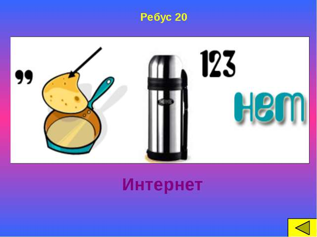 АУРА+КИТ+ВАЛ Анаграммы 40