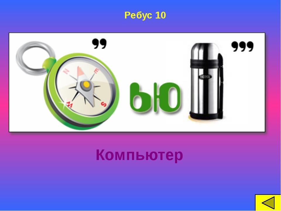 СТКИДОЖЙ Анаграммы 30