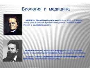 Биология и медицина МЕНДЕЛЬ (Mendel) Грегор Иоганн (22 июля 1822 — 6 января 1