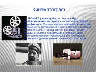 Кинематограф ЛЮМЬЕР (Lumiere), братья: Огюст и Луи, изобретатели кинематограф