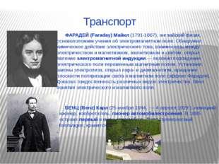 Транспорт ФАРАДЕЙ (Faraday) Майкл (1791-1867), английский физик, основоположн