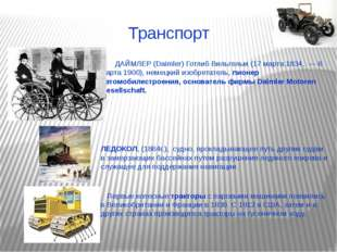 Транспорт ДАЙМЛЕР (Daimler) Готлиб Вильгельм (17 марта 1834, — 6 марта 1900),
