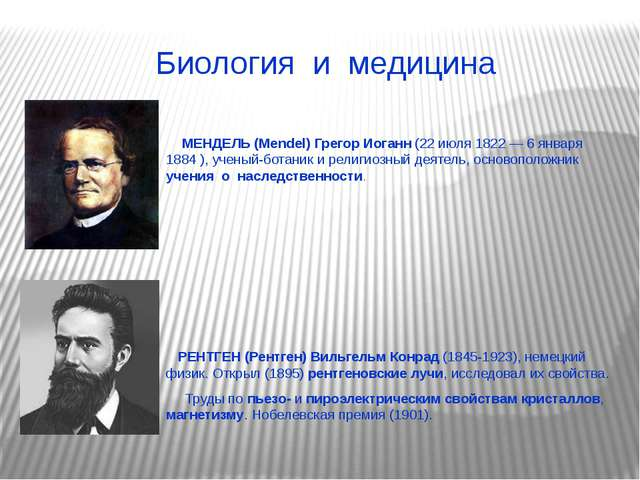 Биология и медицина МЕНДЕЛЬ (Mendel) Грегор Иоганн (22 июля 1822 — 6 января 1...