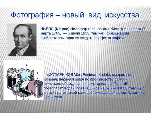 Фотография – новый вид искусства НЬЕПС (Niepce) Нисефор (полное имя Жозеф Нис...