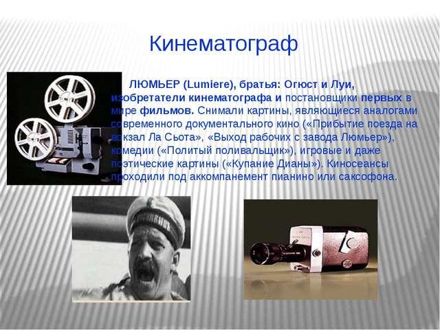 Кинематограф ЛЮМЬЕР (Lumiere), братья: Огюст и Луи, изобретатели кинематограф...