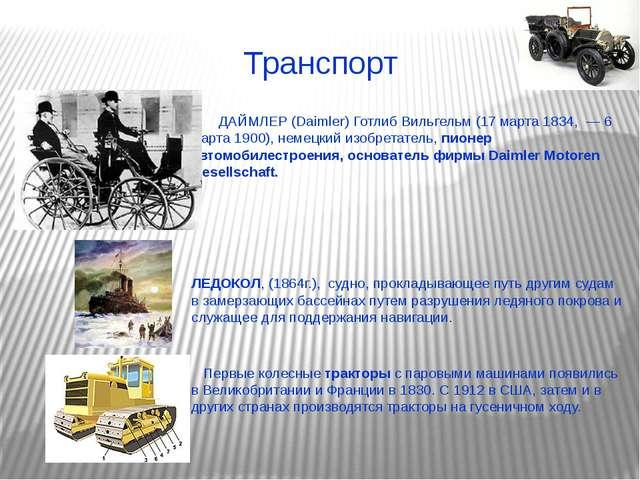 Транспорт ДАЙМЛЕР (Daimler) Готлиб Вильгельм (17 марта 1834, — 6 марта 1900),...