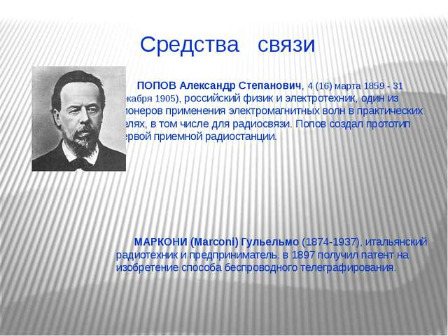 Средства связи ПОПОВ Александр Степанович, 4 (16) марта 1859 - 31 декабря 190...
