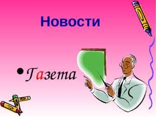 Новости Газета