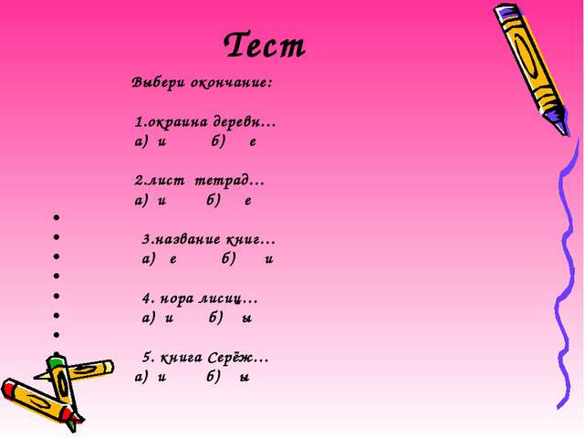 Тест Выбери окончание: 1.окраина деревн… а) и б) е 2.лист тетрад… а) и б) е 3...