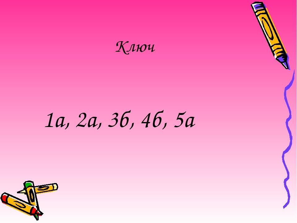 Ключ 1а, 2а, 3б, 4б, 5а