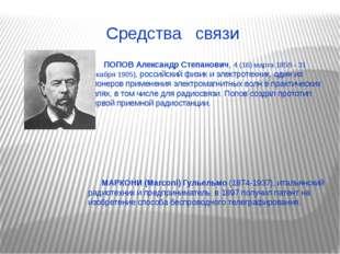 Средства связи ПОПОВ Александр Степанович, 4 (16) марта 1859 - 31 декабря 190