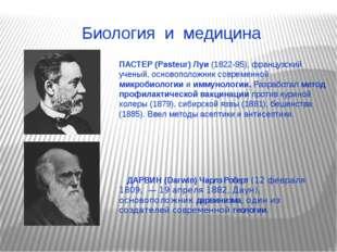 Биология и медицина ПАСТЕР (Pasteur) Луи (1822-95), французский ученый, основ