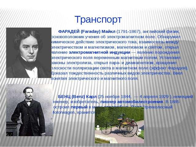 Транспорт ФАРАДЕЙ (Faraday) Майкл (1791-1867), английский физик, основоположн...