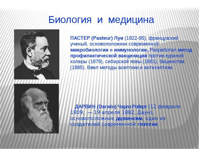 Биология и медицина ПАСТЕР (Pasteur) Луи (1822-95), французский ученый, основ...