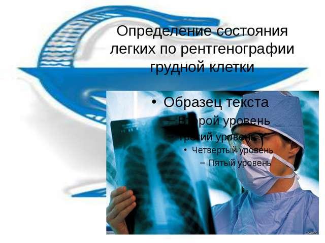 Определение состояния легких по рентгенографии грудной клетки