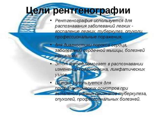 Цели рентгенографии Рентгенография используется для распознавания заболеваний...