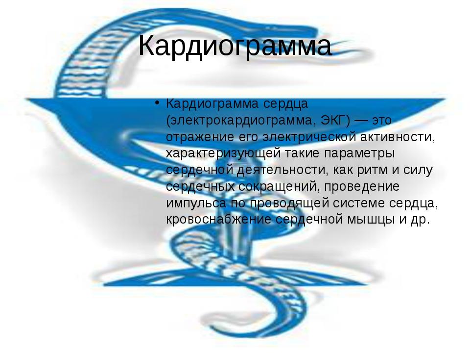 Кардиограмма Кардиограмма сердца (электрокардиограмма, ЭКГ) — это отражение е...