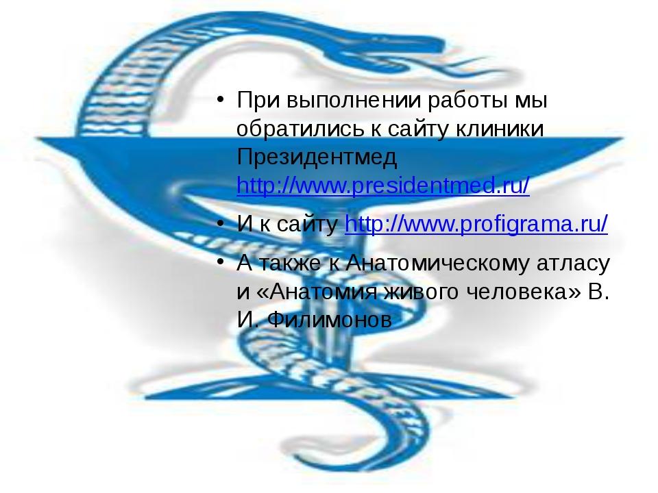При выполнении работы мы обратились к сайту клиники Президентмед http://www....