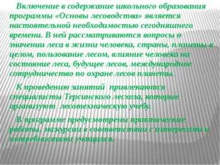 Включение в содержание школьного образования программы «Основы лесоводства»
