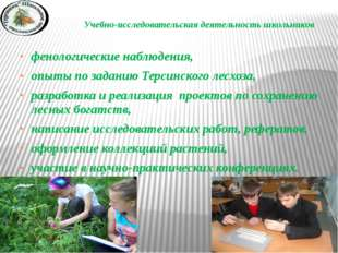 Учебно-исследовательская деятельность школьников фенологические наблюдения, о