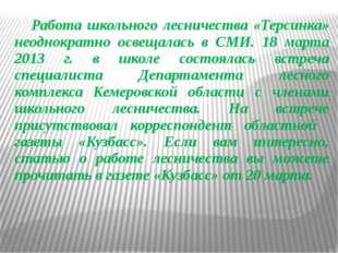 Работа школьного лесничества «Терсинка» неоднократно освещалась в СМИ. 18 ма