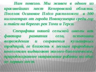Нам повезло. Мы живем в одном из красивейших мест Кемеровской области. Посел