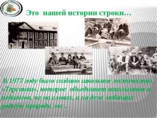 Это нашей истории строки… В 1977 году было создано школьное лесничество «Терс