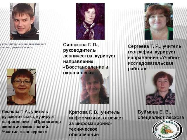 Кушов Виктор -лесничий школьного лесничества, ученик 9 класса Синюкова Г. П....