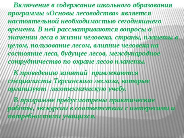 Включение в содержание школьного образования программы «Основы лесоводства»...