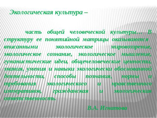 Экологическая культура – часть общей человеческой культуры… В структуру ее...