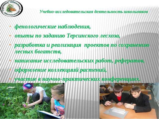 Учебно-исследовательская деятельность школьников фенологические наблюдения, о...