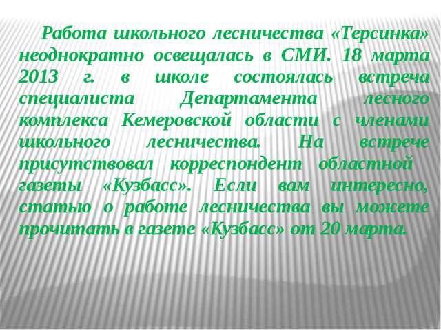 Работа школьного лесничества «Терсинка» неоднократно освещалась в СМИ. 18 ма...