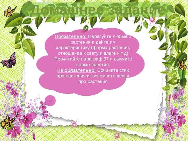 Домашнее задание Обязательно: Нарисуйте любые 3 растения и дайте им характер...