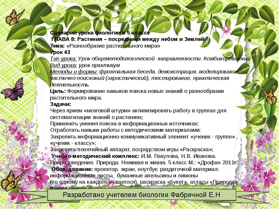 Сценарий урока биологии в 5 классе ГЛАВА 8: Растения – посредники между неб...