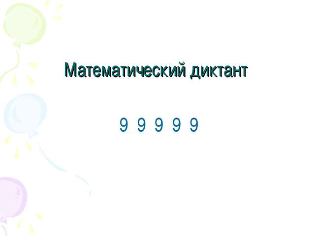 Математический диктант 9 9 9 9 9