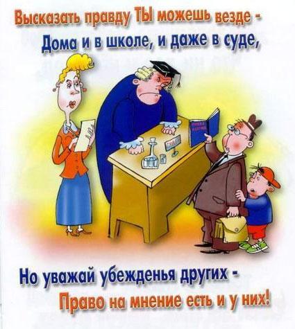 http://www.zateevo.ru/userfiles/image/Upalnamoch_Prava/010.jpg