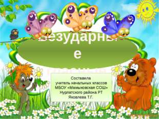 Безударные гласные Составила учитель начальных классов МБОУ «Мамыковская СОШ