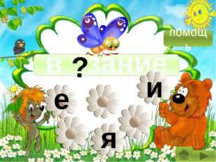 Интернет-источники: http://imgfotki.yandex.ru/get/6/annaze63.9f/0_3a873_cad2