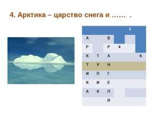 4. Арктика – царство снега и …… . 5 А В Р Р 4 К Т А 6 Т У Н И П Г К И Е А К Л Я