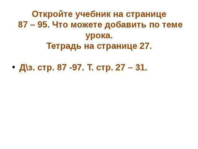 Откройте учебник на странице 87 – 95. Что можете добавить по теме урока. Тетр...