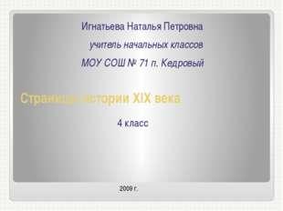 Страницы истории XIX века Игнатьева Наталья Петровна учитель начальных классо