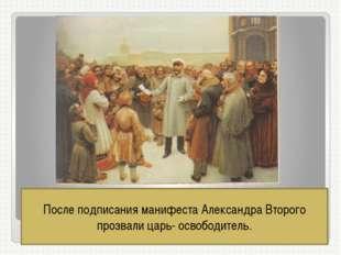 Манифест был прочитан в один и тот же день по всей территории России. Отныне