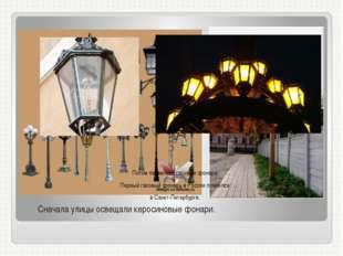 Сначала улицы освещали керосиновые фонари. Потом появились газовые фонари. П