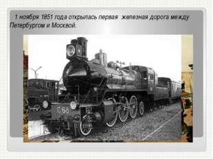 1 ноября 1851 года открылась первая железная дорога между Петербургом и Моск