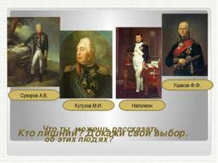 Кто лишний? Докажи свой выбор. Ушаков Ф.Ф. Наполеон Кутузов М.И. Суворов А.В.