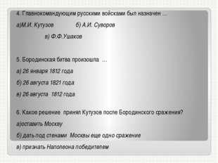 4. Главнокомандующим русскими войсками был назначен … а)М.И. Кутузов б) А.И.