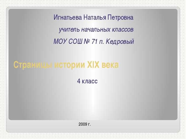 Страницы истории XIX века Игнатьева Наталья Петровна учитель начальных классо...