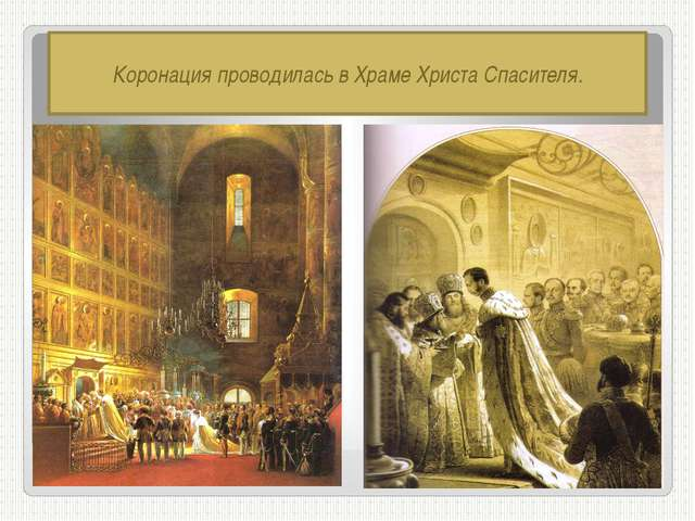 В 1855 году на престол взошёл царь Александр II. Коронация проводилась в Храм...