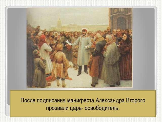 Манифест был прочитан в один и тот же день по всей территории России. Отныне...